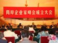 两岸企业家峰会成立大会举行 11月将举办年度大会