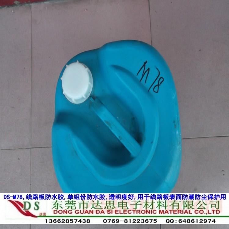 DS-M78PCB防水胶