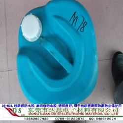 conew_ds-m78电路板防水胶