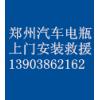 郑州风帆瓦尔塔蓄电池/河南风帆瓦尔塔蓄电池郑州上门