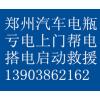 郑州汽车电瓶亏电上门搭电帮电救援13903862162)