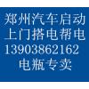 郑州汽车电瓶上门安装更换快速启动免工时费