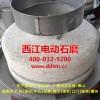 石磨肠粉机【西江牌】磨浆嫩滑细腻