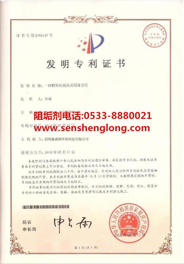 森盛隆膜阻垢剂发明专利