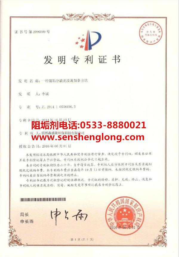 森盛隆阻垢分散剂发明专利