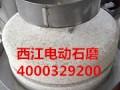 电动石磨机磨浆-广东西江电动石磨机磨浆实拍 (598播放)