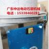 广东电动石磨定制中达多种机型可选