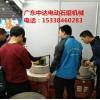 电动石磨机中达机械免费试机