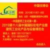 2021北京全装配式装修住宅与智慧家庭展览会