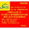 2021北京预制装配式建筑集成房屋及建筑钢结构产业博览会