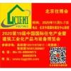 2020北京建筑工业化预制装配式建筑新型房屋展览会