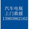 郑州风帆汽车电瓶总代理上门安装救援13903862162