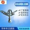 铝合金喷头 规格